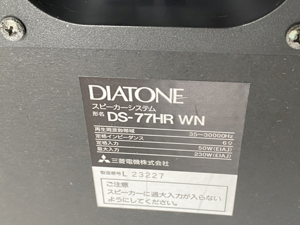 DIATONE DS-77HR sealed box speakers  38915e10