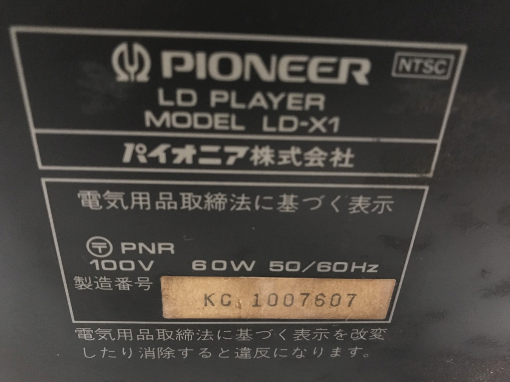Pioneer LD-X1  Reference Laservision Videodisc Player Img_5312