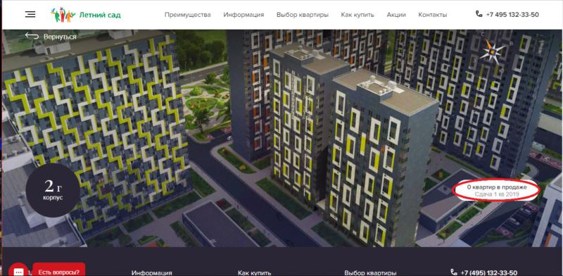 """В ЖК """"Летний сад"""" - будут и """"апартаменты"""". Которые вскоре МОГУТ приравнять к квартирам?  - Страница 5 G7fyxf10"""
