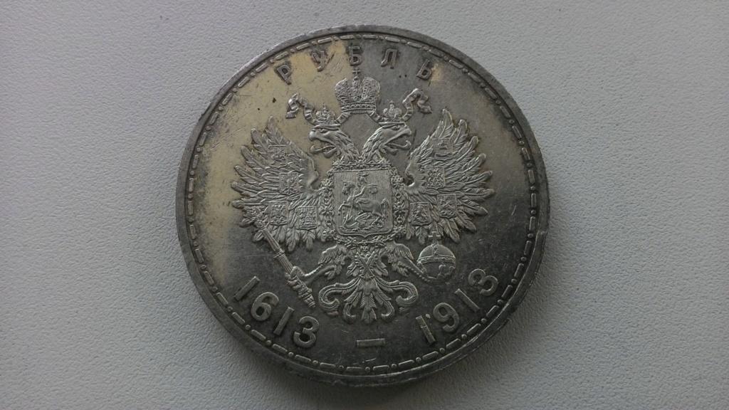 1 rublo 1913. Nicolas II. Imperio Ruso. 300 años de la Dinastía Romanov 314