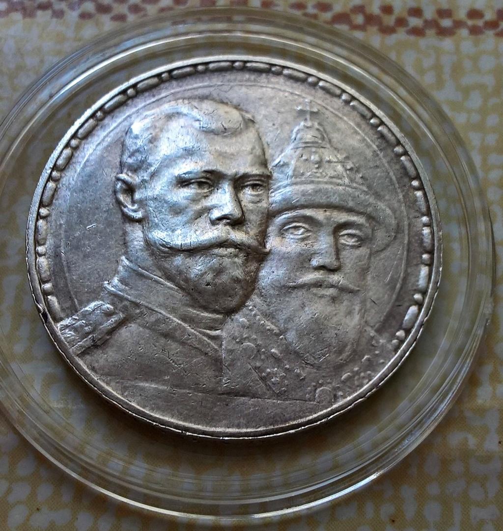 1 rublo 1913. Nicolas II. Imperio Ruso. 300 años de la Dinastía Romanov Anvers10