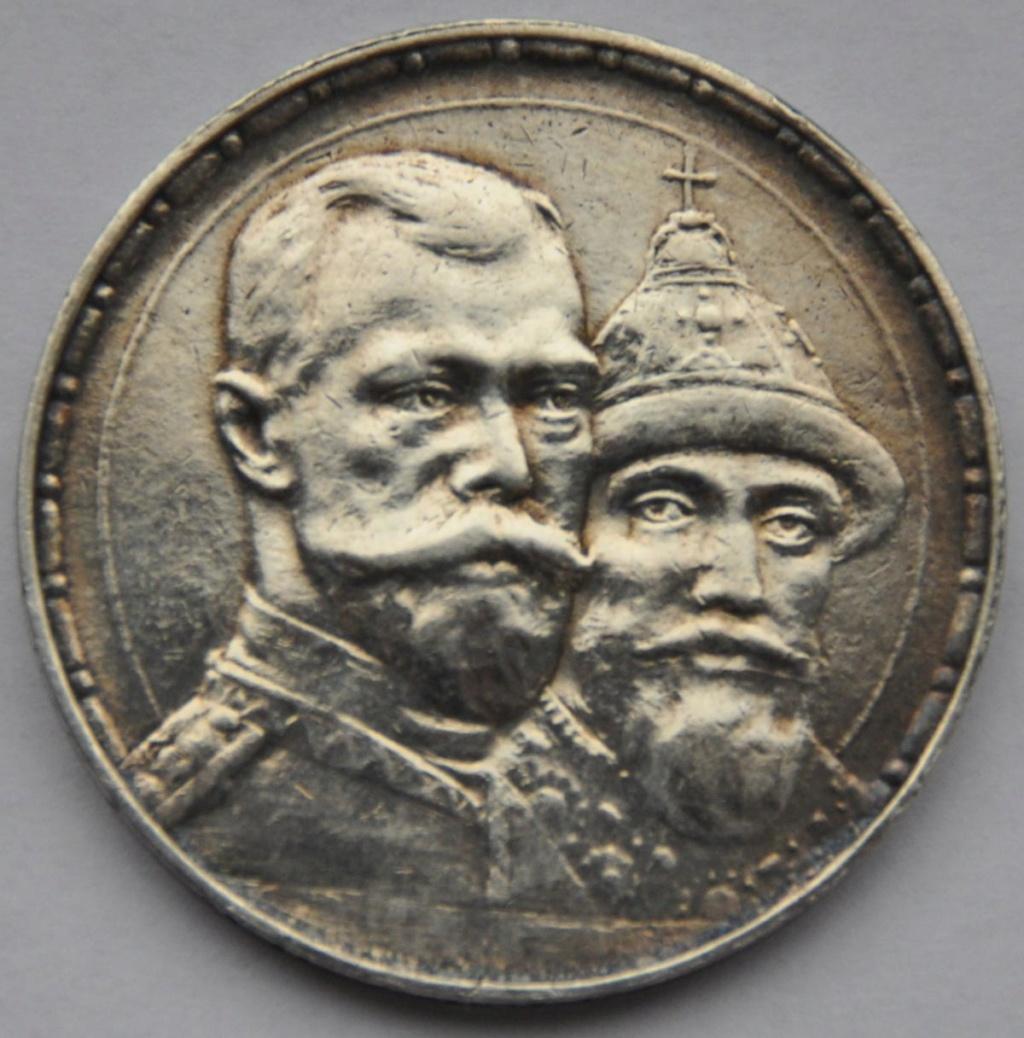 1 rublo 1913. Nicolas II. Imperio Ruso. 300 años de la Dinastía Romanov Aoao10