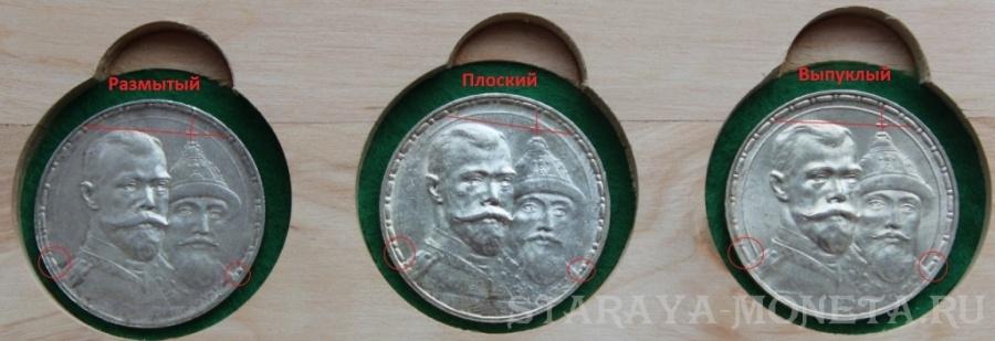 1 rublo 1913. Nicolas II. Imperio Ruso. 300 años de la Dinastía Romanov Img_2910