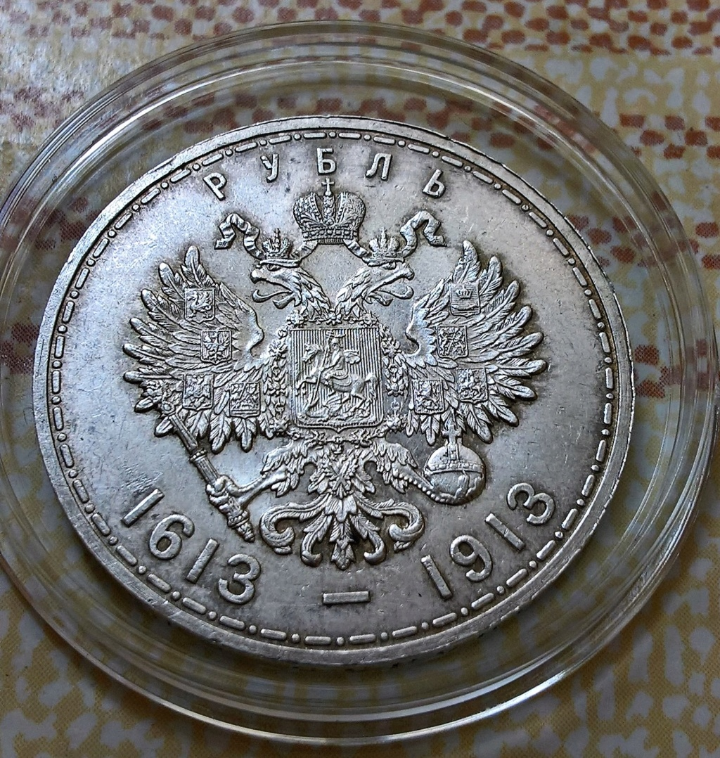 1 rublo 1913. Nicolas II. Imperio Ruso. 300 años de la Dinastía Romanov Revers10