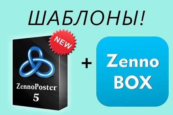 Продаю/пишу шаблоны для ZennoPoster и ZennoBox Tqurvt10