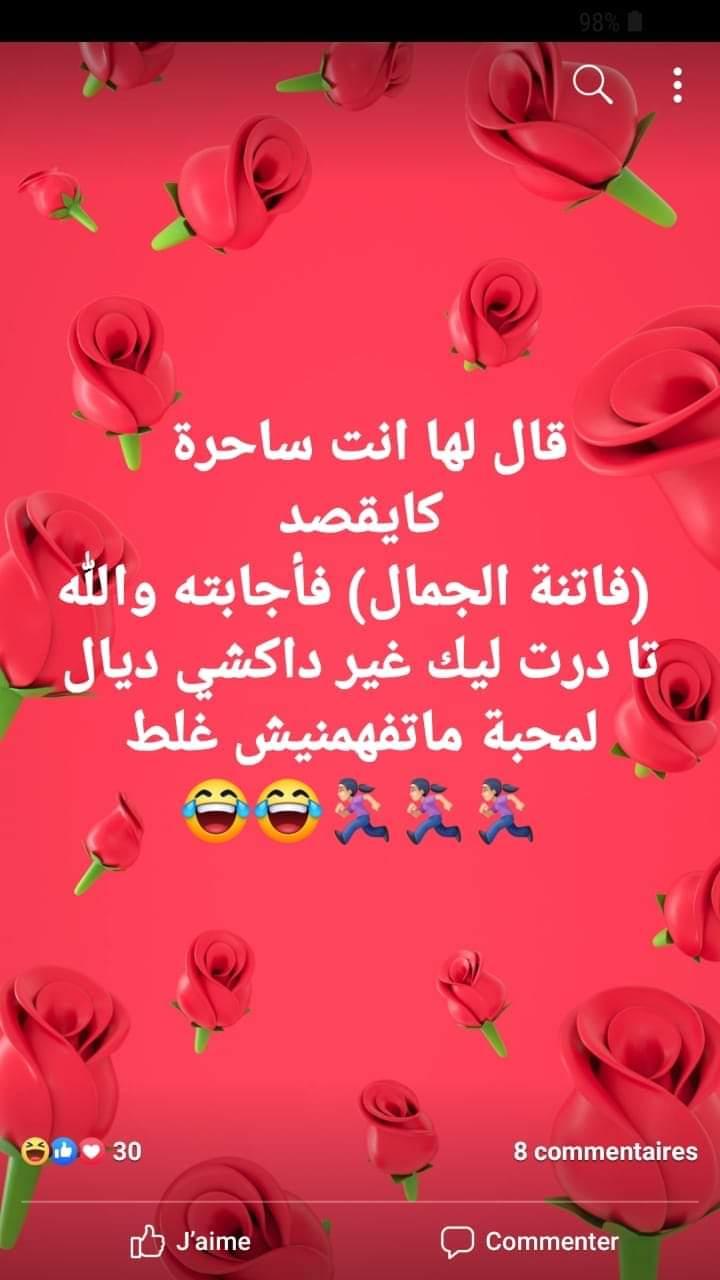 سحيحرات دخلو ضحكو شوية هههه Fb_img18