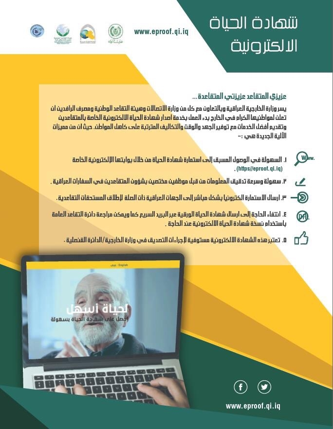 اصدار شهادة الحياة الالكترونية الخاصة بالمتقاعدين المقيمين بالخارج Img-2010