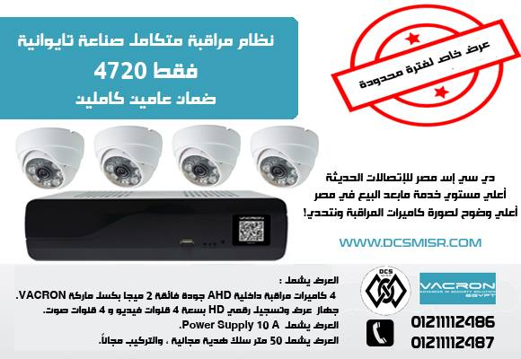 اسعار وعروض تركيب كاميرات المراقبة وانواعها فى مصر 20476517