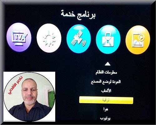 احدث ملف قنوات اسلامي عربي وانجليزي STAR MAX 999 HD -KUMAX 999 HD - STAR BOX 999 - 2 USB والأجهزه الشبيهه بتاريخ 1-7-2019 1410