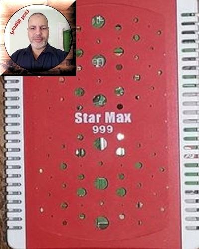 احدث ملف قنوات اسلامي عربي وانجليزي STAR MAX 999 HD -KUMAX 999 HD - STAR BOX 999 - 2 USB والأجهزه الشبيهه بتاريخ 1-7-2019 A110
