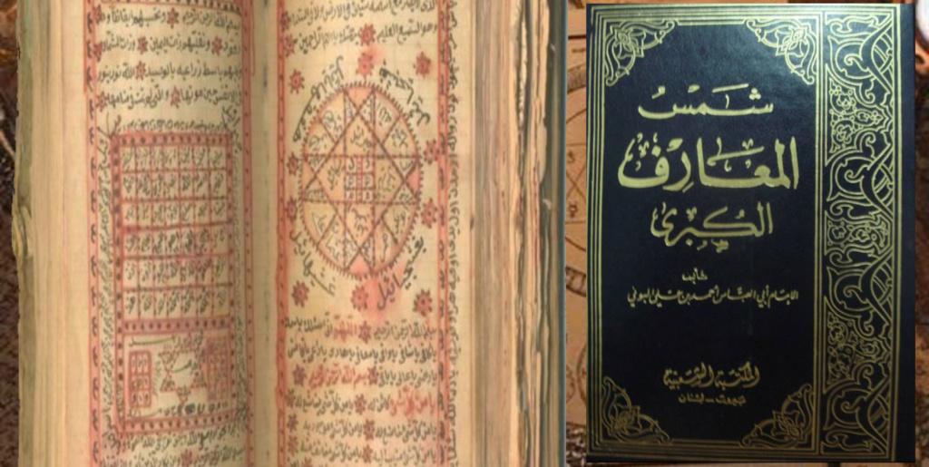 livre de sorcellerie arabe  15335710