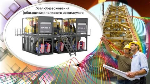 Прошла апробацию фрезерно-гидравлическая разработка золотосодержащих россыпей  Iaau_a11