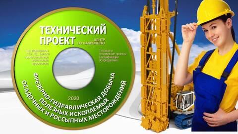 Прошла апробацию фрезерно-гидравлическая разработка золотосодержащих россыпей  Iaau_a12