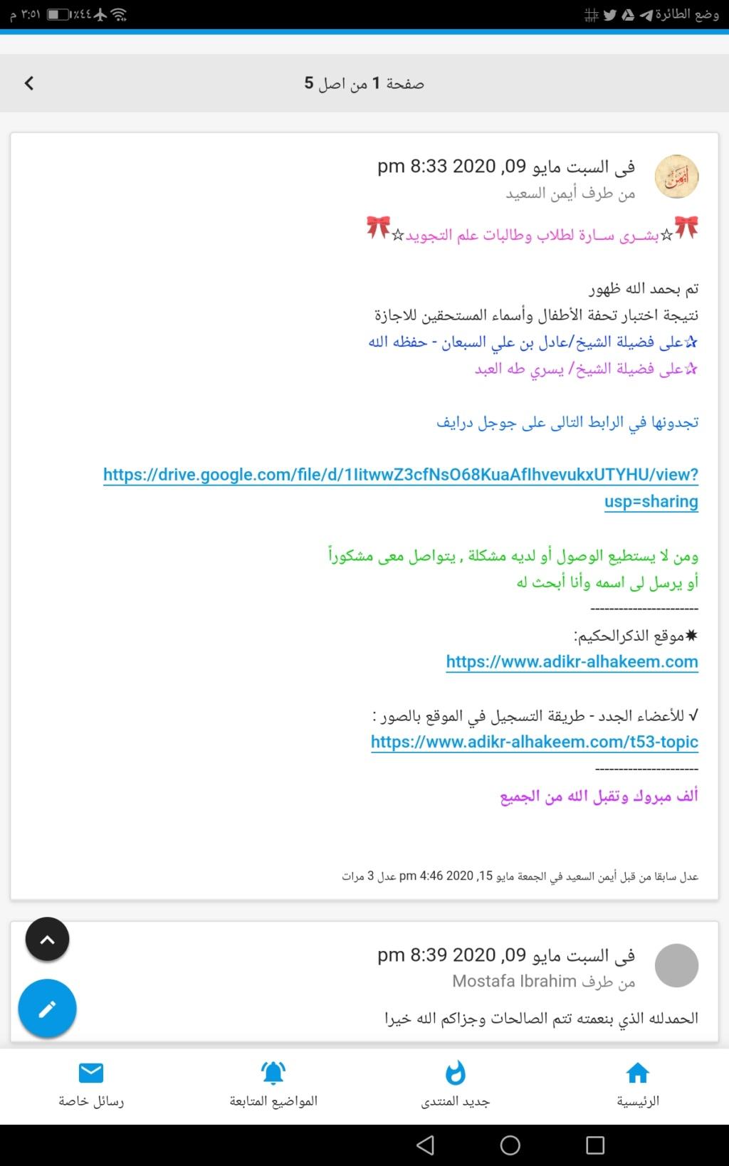 شهادات حضور متن التحفة  - صفحة 2 Screen10