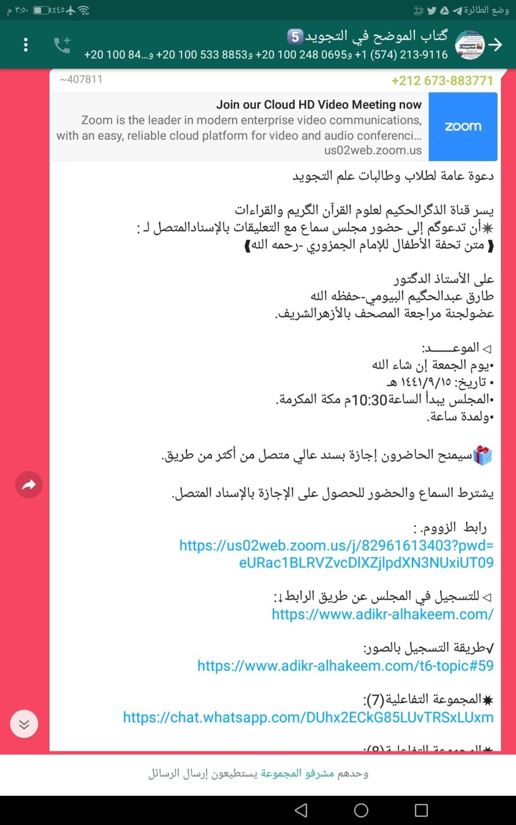 شهادات حضور متن التحفة  - صفحة 2 Screen11