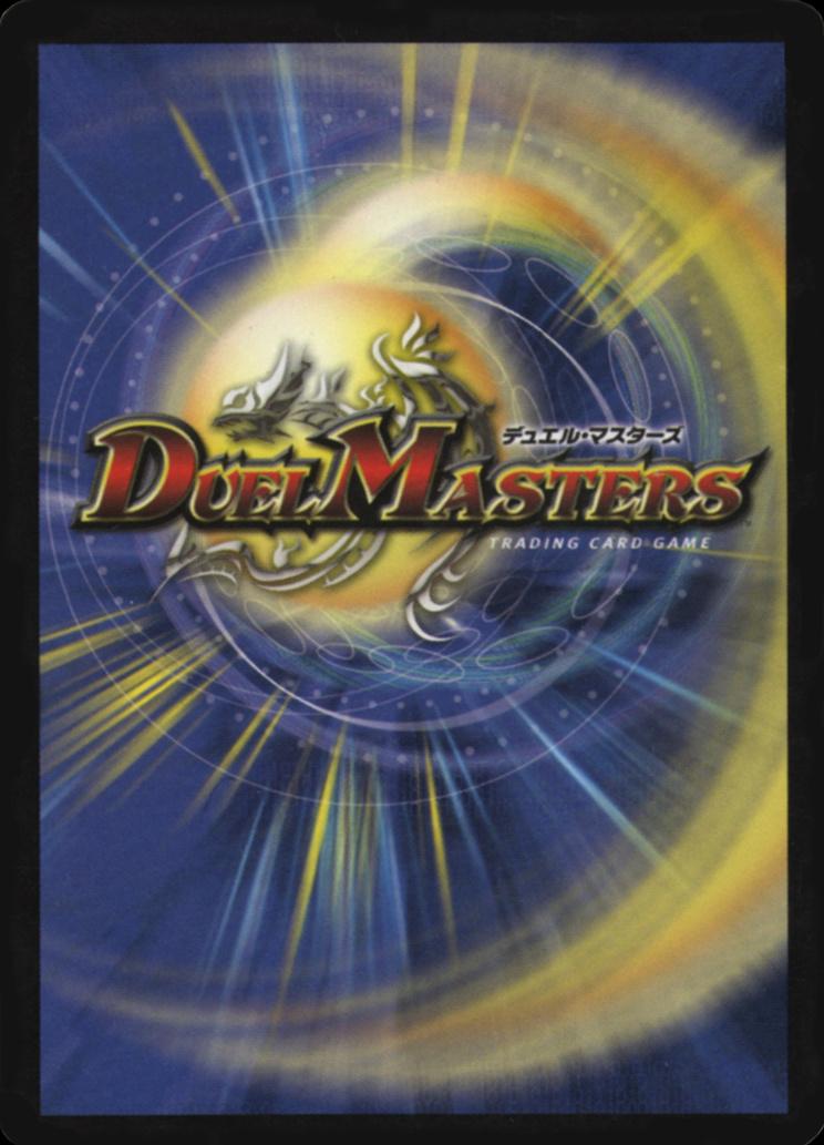 Duel Masters Printables sets 1-17? Card_b10