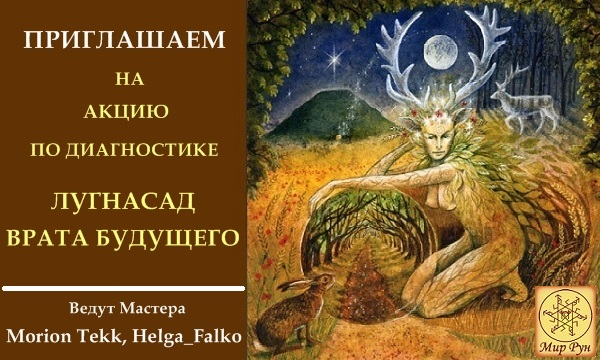 "Эл. газета ""Вестник Мира Рун"" Ea_aa10"