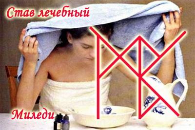 """Став """"Лечебный"""" Автор: Миледи 1lh4h10"""