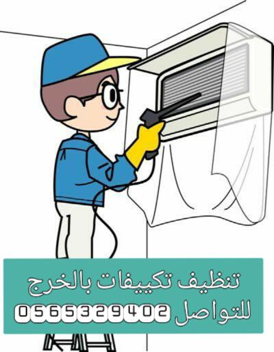 تنظيف مكيفات بالخرج 0565329402 22222210