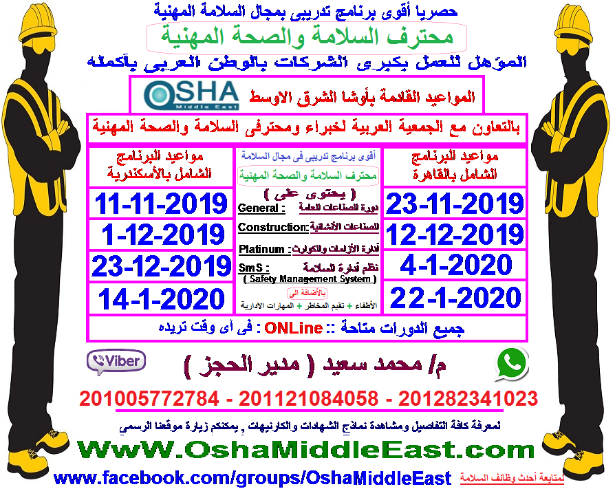 دورة أوشا الأمريكية للسلامة والصحة المهنية للعمل بشركات البترول الكبرى Osha50
