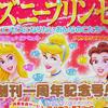 Princesses Disney Prince31