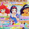 Princesses Disney Prince32