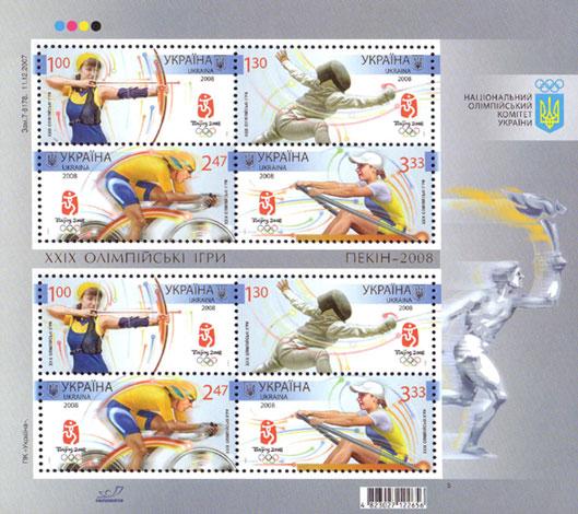 Olympische Spiele 2008 Ua093610