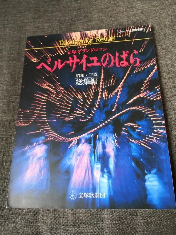 Quelques photos de la Takarazuka Revue 010