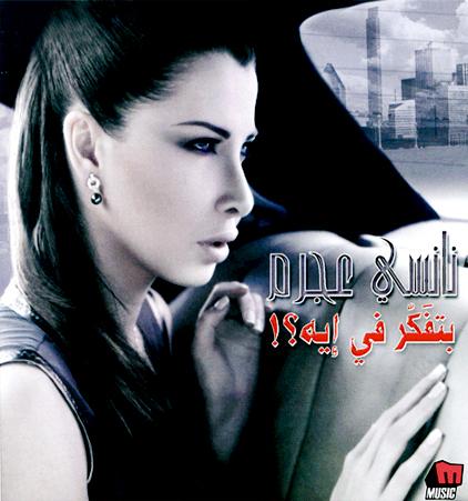 حصرياً نغمات ألبوم نانسى عجرم [ بتفكر فى ايه ] Mp3 & Wave  فقط علي عرب فور انجنيرز 8xocj910