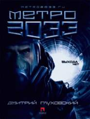 "Дмитрий Глуховский ""Метро 2033"" Over10"