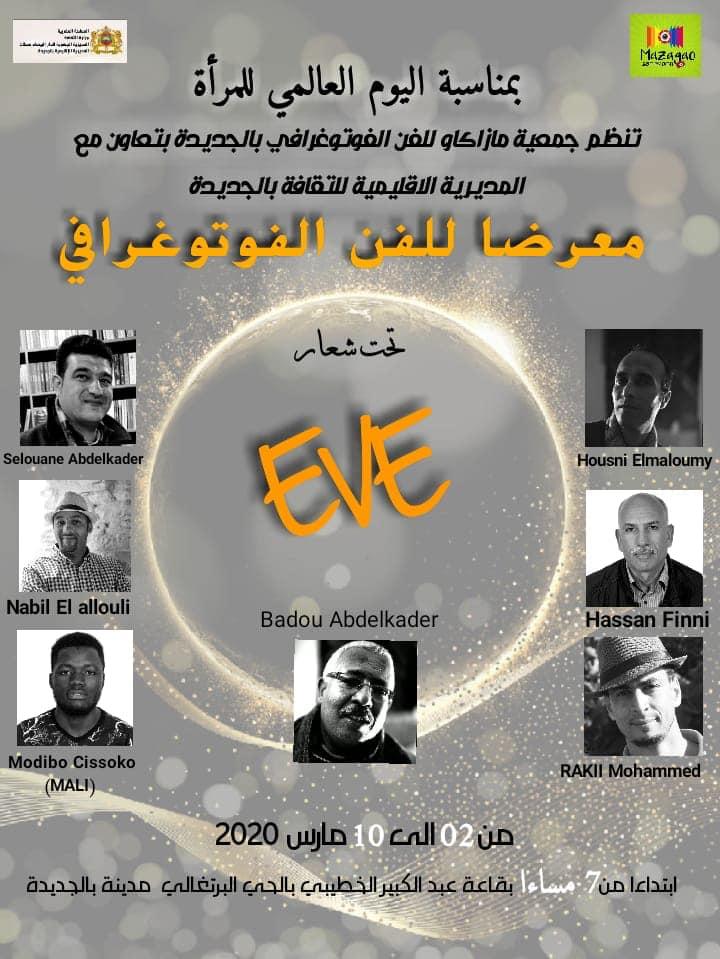 02/03 au 10/03 - Exposition collective de photos :  Eve 84711310