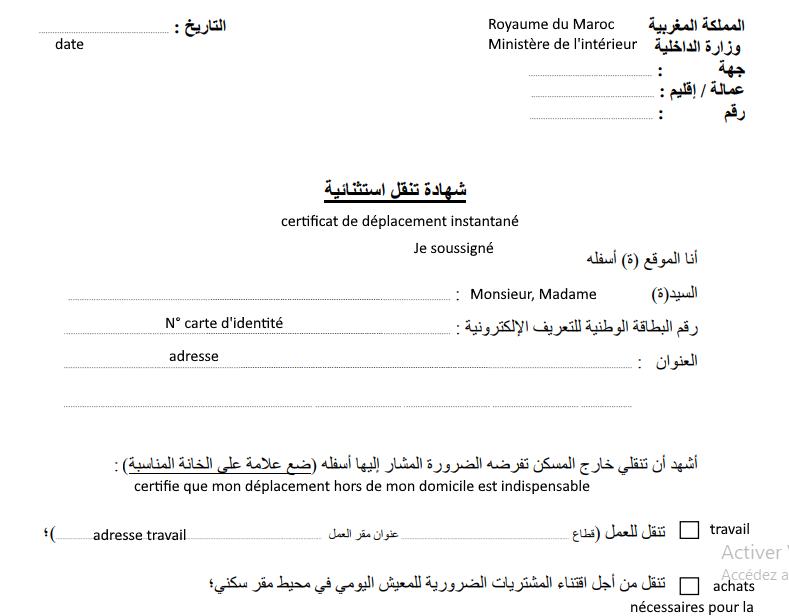 Etat d'urgence sanitaire : le certificat de confinement Attest18