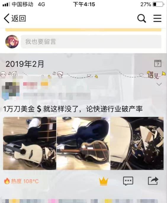 Les douanes chinoises et les guitares, ne font pas bon ménage 51771310