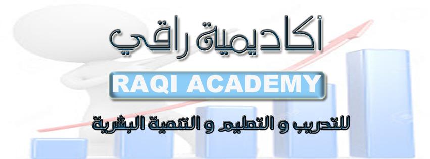 أكاديمية راقي Raqi_a10