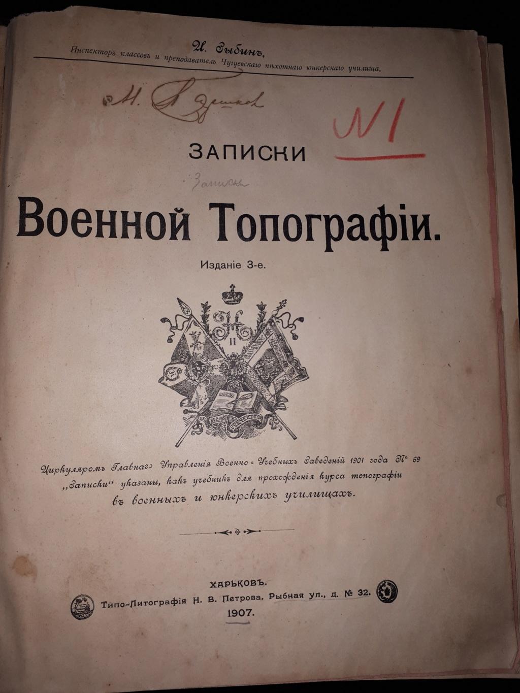 Записки військових топографів, І. Зибін 128