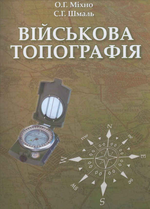 Військова топографія, Міхно О.Г., Шмаль С.Г. 129
