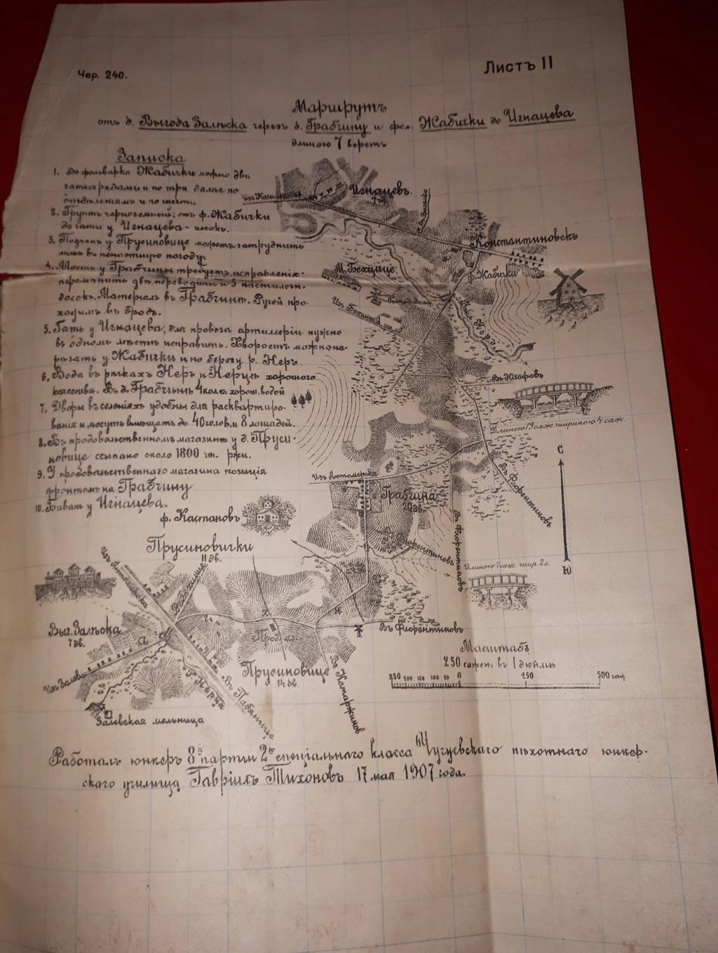 Записки військових топографів, І. Зибін 1315