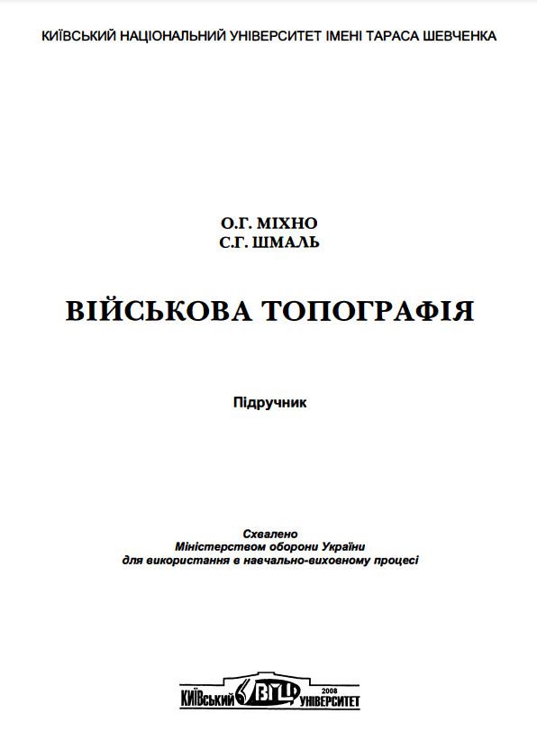 Військова топографія, Міхно О.Г., Шмаль С.Г. 230