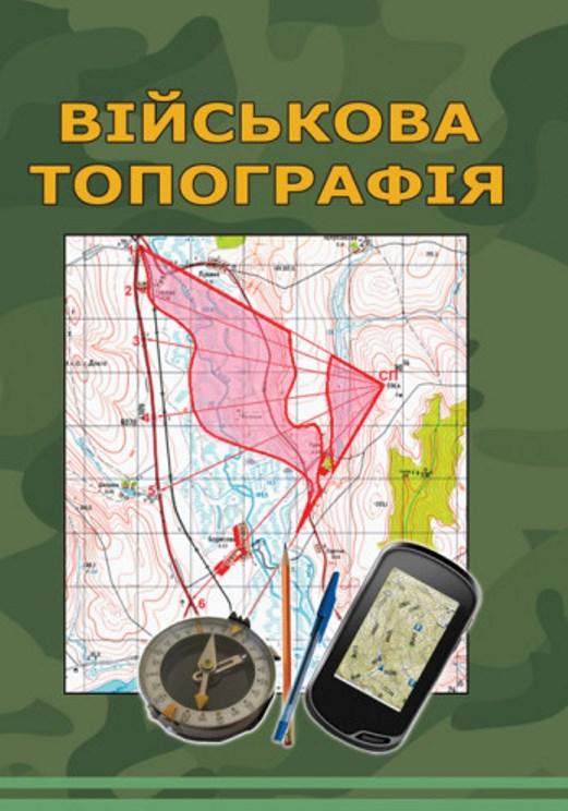 Військова топографія 423