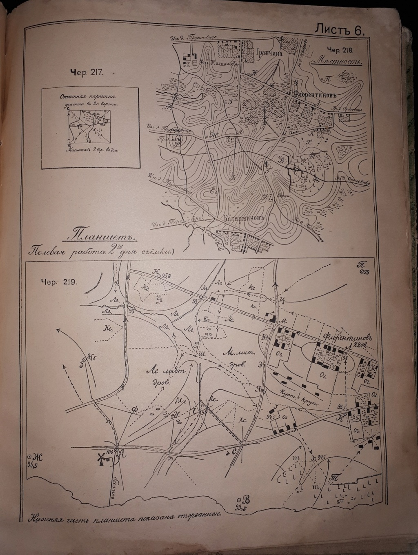 Записки військових топографів, І. Зибін 522