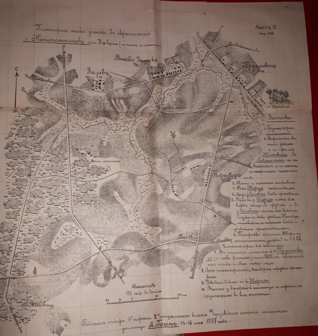 Записки військових топографів, І. Зибін 917