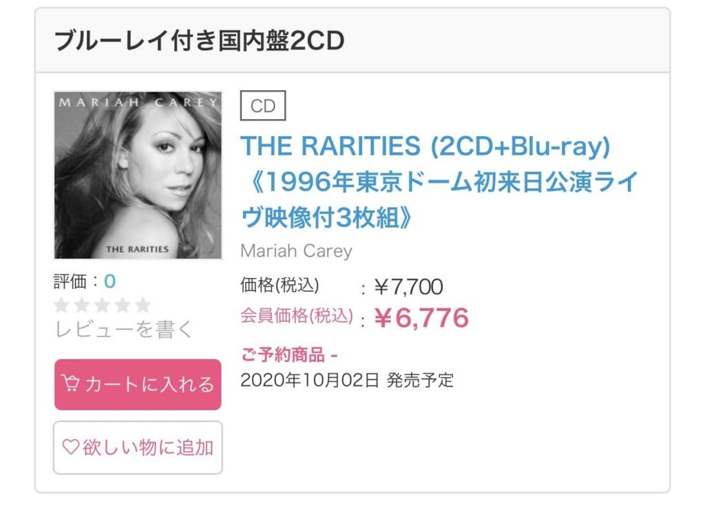 """Mariah Carey >> álbum """"The Rarities""""  Img_2373"""