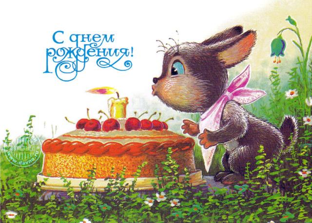 Наши праздники - Страница 35 Birthd13