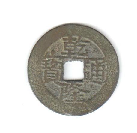 Ching,: Kao Tsung, Gao Zong. C'hien Lung; Kiang Long. 1736 - 1795.  Yunnan.  Cash. Cashan10
