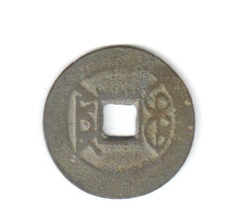 Ching,: Kao Tsung, Gao Zong. C'hien Lung; Kiang Long. 1736 - 1795.  Yunnan.  Cash. Cashre10