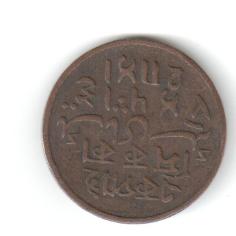 Pice. Año 37 (1831). Shah Alam II. Bengala Indrev12