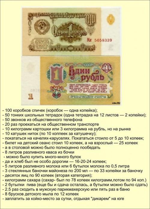 Ностальгия по Советским временам. - Страница 3 10066610