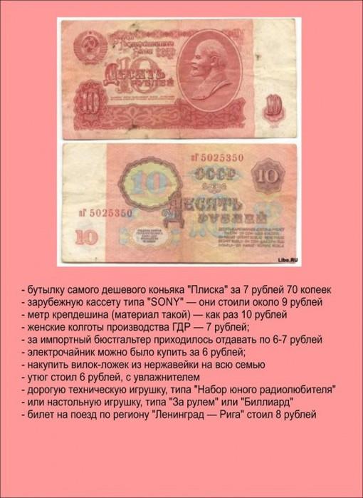 Ностальгия по Советским временам. - Страница 3 33333310