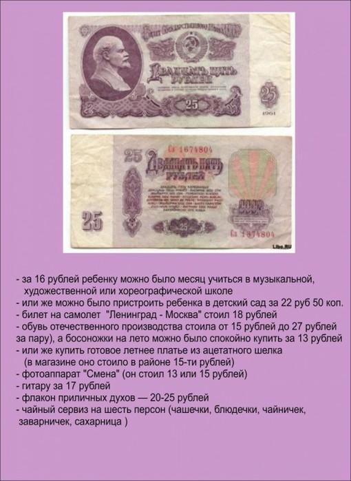 Ностальгия по Советским временам. - Страница 3 4444410