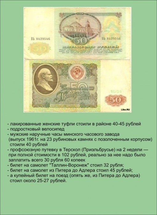 Ностальгия по Советским временам. - Страница 3 55555510